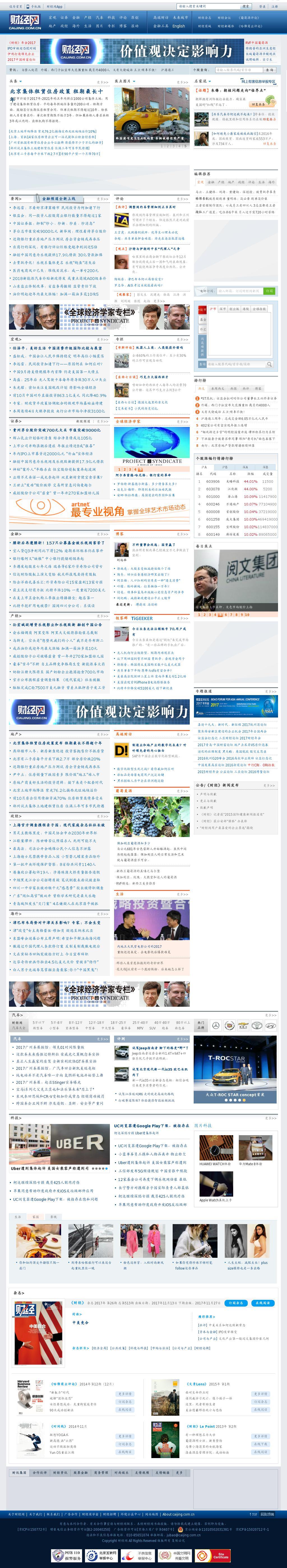 Caijing at Thursday Nov. 16, 2017, 3:02 p.m. UTC