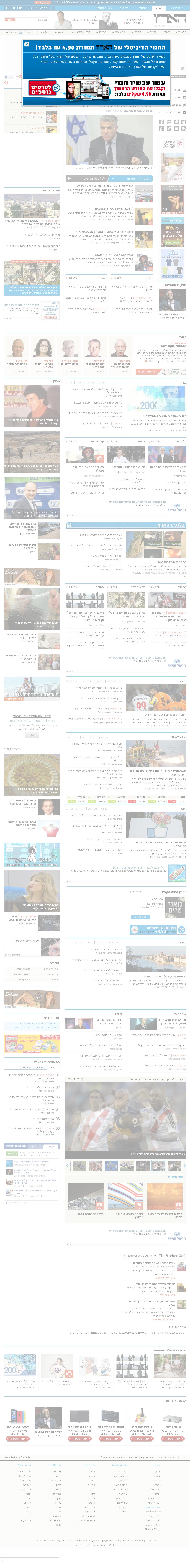 Haaretz at Monday May 6, 2013, 7:10 p.m. UTC