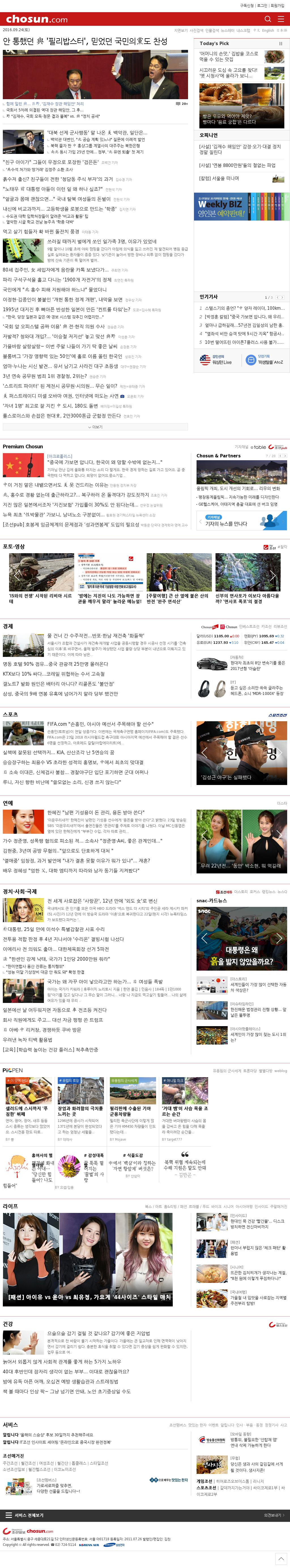 chosun.com at Friday Sept. 23, 2016, 10:01 p.m. UTC