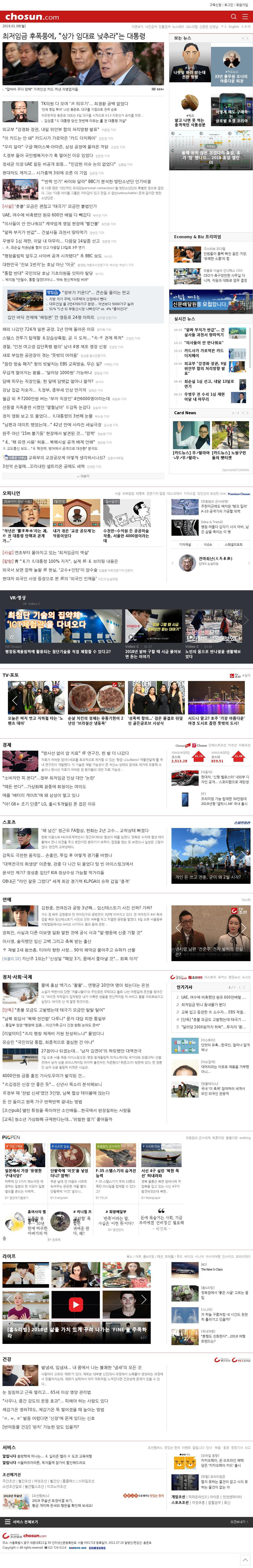 chosun.com at Monday Jan. 8, 2018, 1:03 p.m. UTC